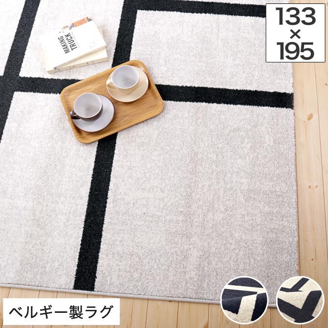 ルフト ラグ カーペット 133×195cm ブラック/アイボリー ベルギー製 160000/m2ノット ウィルトン織 絨毯 厚手 長方形 ベルギーラグ じゅうたん ラグマット マット