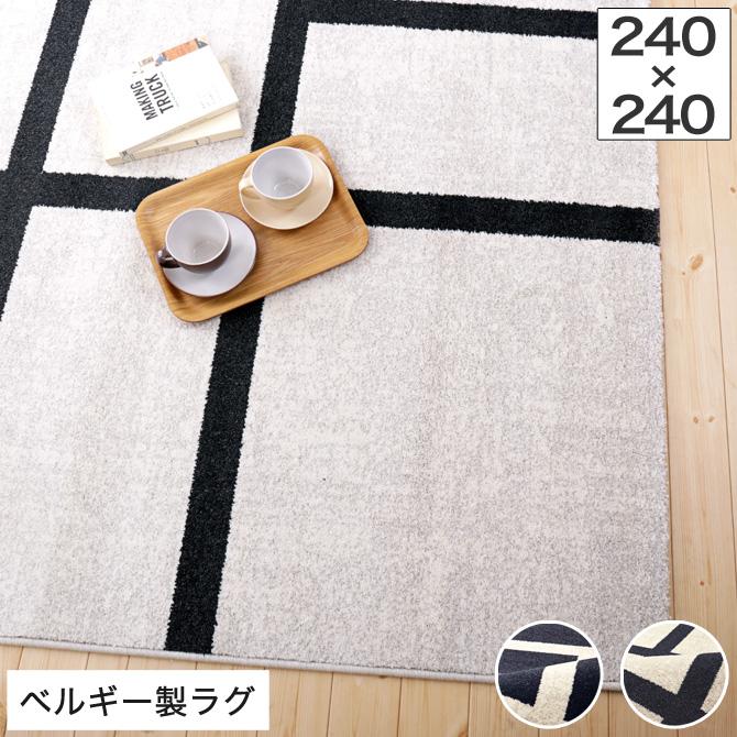 ルフト ラグ カーペット 240×240cm ブラック/アイボリー ベルギー製 160000/m2ノット ウィルトン織 絨毯 厚手 正方形 ベルギーラグ じゅうたん ラグマット マット