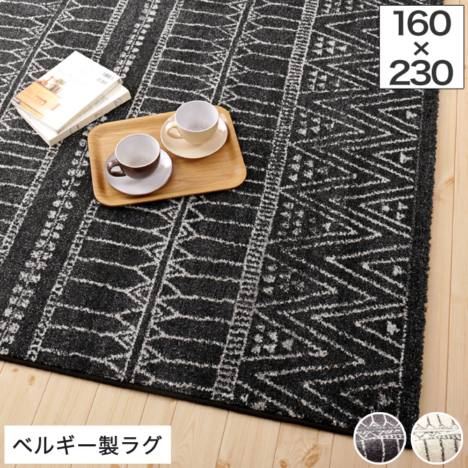 レスティ ラグ カーペット 160×230cm ブラック/アイボリー ベルギー製 160000/m2ノット ウィルトン織 絨毯 厚手 長方形 ベルギーラグ じゅうたん ラグマット マット
