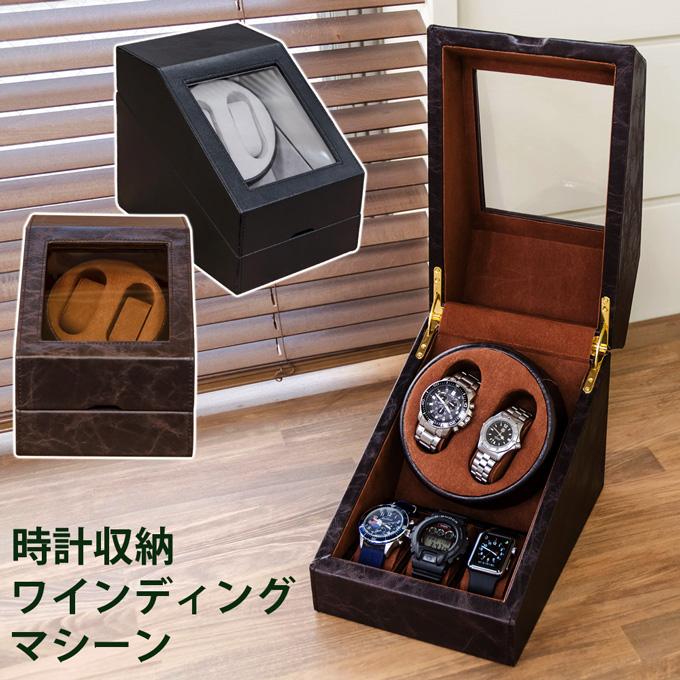 腕時計 収納ケース 時計収納ワインディングマシーン レザー調 透明ケース 腕時計収納 腕時計ケース コレクションケース コンパクト 高級感 おしゃれ OY-01