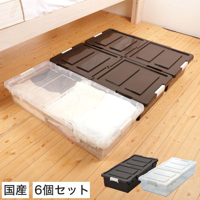 収納ボックス フタ付き プラスチック 6個セット 幅39×奥行80×高さ16.5cm 透明 ブラウン 連結可能 コロ付き 衣装ケース いよいよ人気ブランド 収納 蓋付き 送料無料 税込 収納box 収納ケース ベッド下収納ボックス 衣類