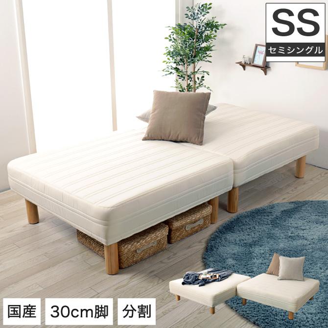 脚付きマットレス 分割ベッド セミシングル セパレートベッド 30cm脚 日本製 ソファーベッド 天然木脚 ファブリック ソファ 脚付マットレス マットレスベッド 国産 セミシングルベッド
