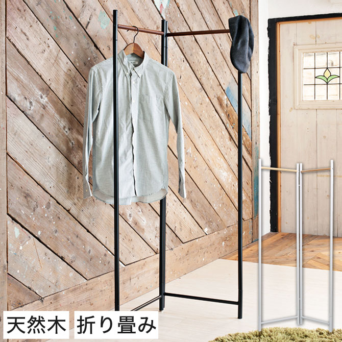 フレームハンガーラック(折り畳み) ホワイト ブラック スチールフレーム 天然木バー 折畳み コンパクト収納 折り畳み式 シンプルハンガー おしゃれ フレームハンガー 衣類掛け リビングハンガー
