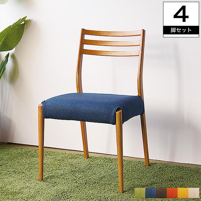 ダイニングチェア 4脚セット 天然木ラバーウッド グリーン オレンジ ベージュ ブラウン イエロー ブルー ダイニングチェアー カバードライクリーニング可能 ダイニングチェア 低め イス 椅子 いす