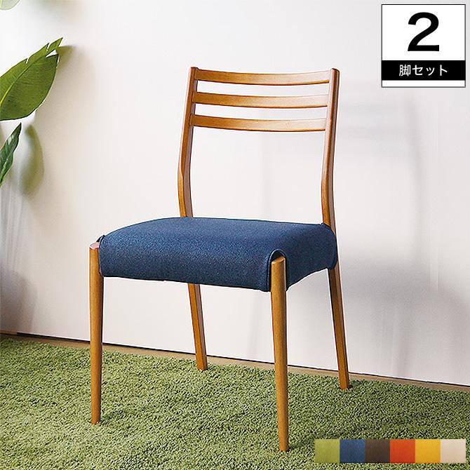 ダイニングチェア 2脚セット 天然木ラバーウッド グリーン オレンジ ベージュ ブラウン イエロー ブルー ダイニングチェアー カバードライクリーニング可能 ダイニングチェア 低め イス 椅子 いす [送料無料]
