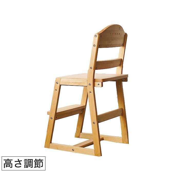チェア 木製 天然木アルダー材 座面高さ調節 足置き取外し可能 ナチュラル チェア 北欧 チェアー [送料無料]