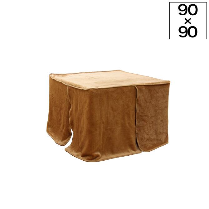 ハイタイプ(高脚)用 こたつ中掛け毛布 洗える 約90×90×65cm ボックスタイプ こたつ中掛け毛布 保温 洗濯機OK サイズ展開 家庭用