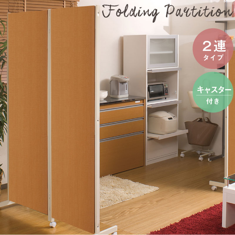 Two 180cm In Height Natural Parioning Parion Screen Room Divider Parions Blindfold Movable Movement With