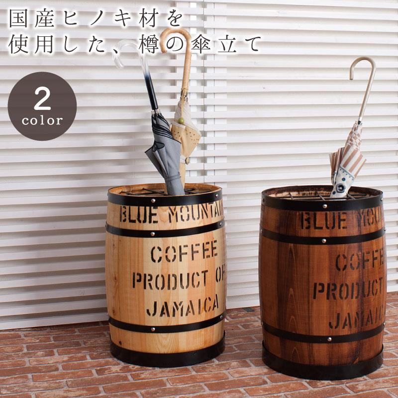 傘立て アンブレラスタンド 日本製 木製 ヒノキ 檜 樽 国産 天然木 インテリア 傘たて おしゃれ ウッド カントリー コーヒー樽 ガーデン 玄関 ディスプレイ バレル かわいい ナチュラル