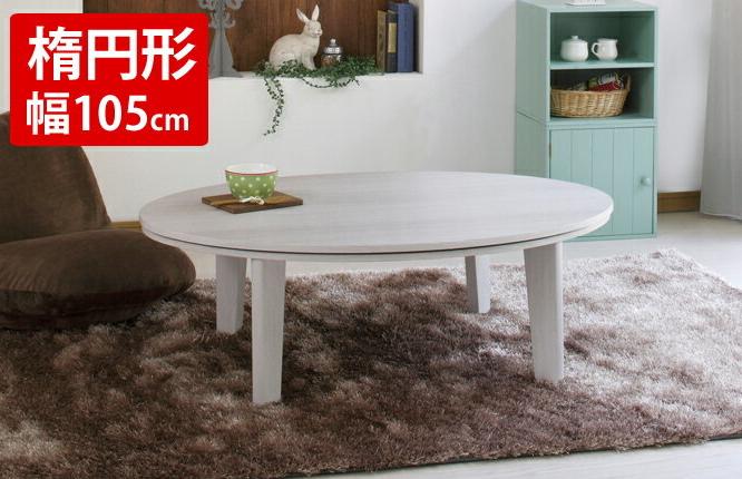 こたつテーブル リバーシブル 幅105cm 楕円 幅105×高さ75cm ホワイト/ブラウン 両面仕様 こたつテーブル コタツテーブル おしゃれ リビングコタツ リビングテーブル ローテーブル 家具調こたつ 木製 北欧風 リバーシブルこたつ