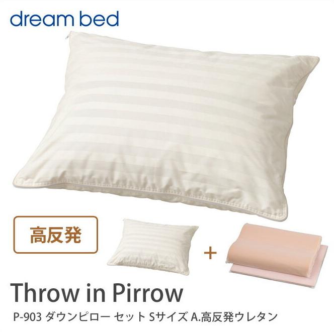 ドリームベッド まくら 枕 Throw in Pirrow P-903 ダウンピロー セット Sサイズ A.高反発ウレタン ドリームベッド dreambed