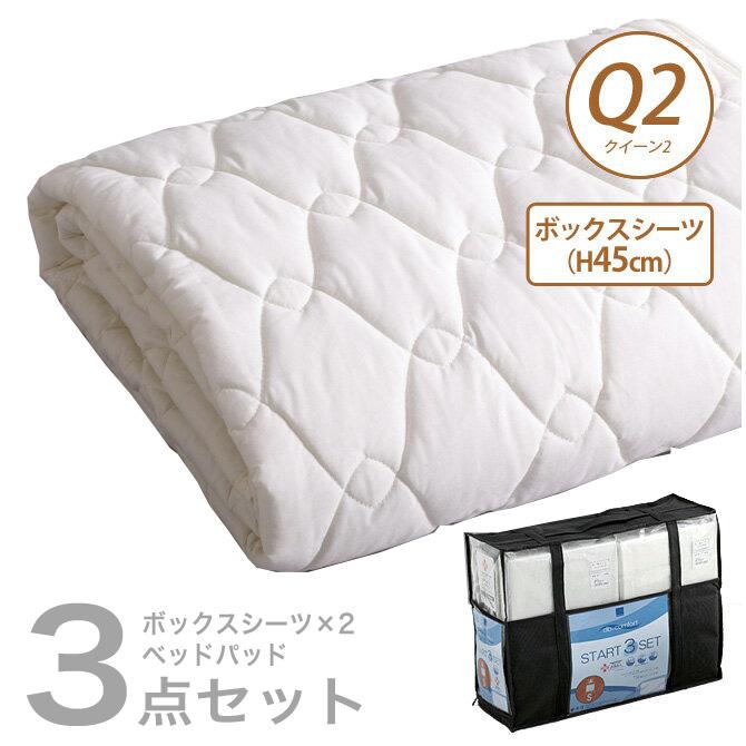 ドリームベッド 洗い換え寝具セット クイーン2 PD-940 制菌パッド Q2 Start 3set(3点パック) ボックスシーツ(H45)ベッドパッド+シーツ2枚 ドリームベッド dreambed