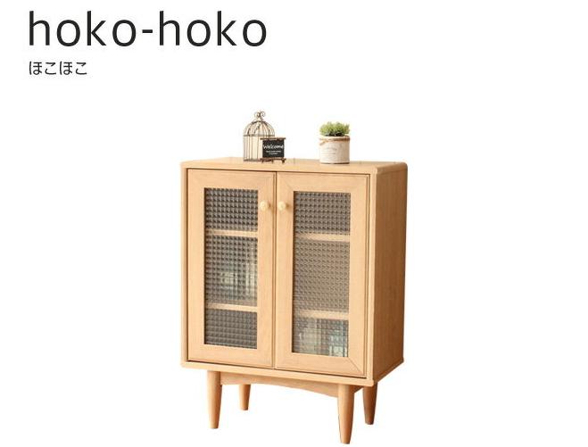 キャビネット ほこほこ05 HKO-7555G リビングボード キッチン収納  白井産業 shirai