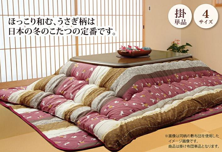 こたつ布団 正方形 掛け単品 和柄 約205×205cm (厚掛けタイプ) こたつ掛布団 単品 正方形 ウサギ柄 和調 サイズ展開 家庭用