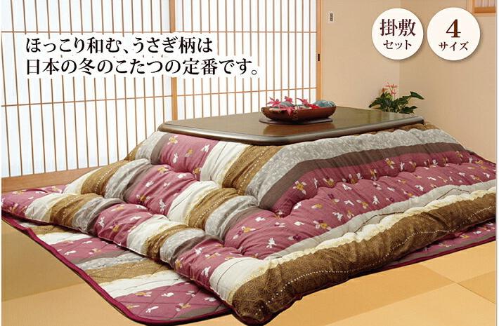 こたつ布団 長方形 掛敷セット 和柄 約205×245cm (厚掛けタイプ) こたつ布団セット 長方形 和調 ウサギ柄 サイズ展開 家庭用