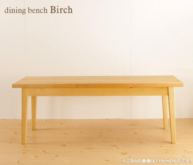 木製ダイニングベンチ 150cm幅 バーチ材 シンプルな木製ベンチ スタイリッシュなお部屋にもナチュラルテイストにも馴染みやすい 天然木のシンプルベンチ 背もたれや肘置きがない置く場所を選ばず使いやすい チェア