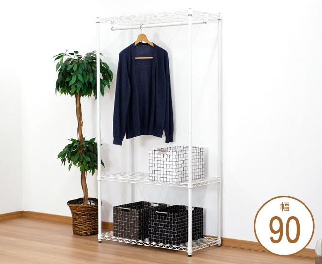 ハンガーラック 3段 幅90×奥行45×高さ180cm スチール アイアン ハンガーポール可動式 ワードローブ ホワイト 衣類収納 シンプル