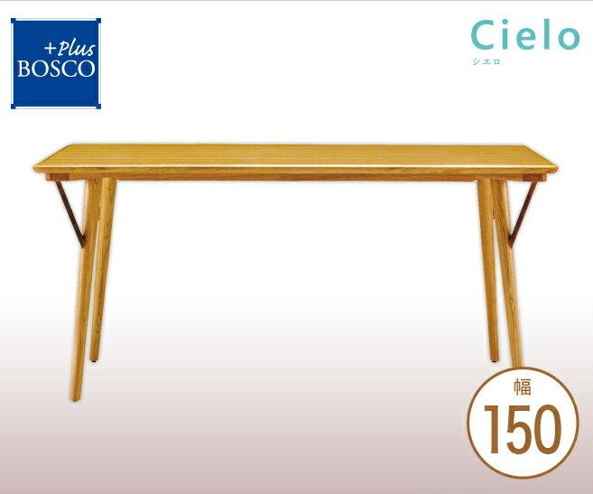 ダイニングテーブル ボスコプラス シエロ 幅150cm 木製 ホワイトオーク突板 長方形 4人掛け ナチュラル 天然木 オーク材テーブル 北欧 ナチュラルダイニング