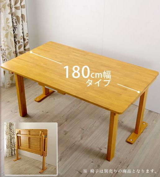 国産 天然木 折りたたみ式テーブル180cm幅 リビングテーブルやダイニングテーブル テーブルは2つの高さ65cm 70cmから選べます 【送料無料】折り畳みテーブルキャスター移動可能 介護施設でも活躍 天板リフティング 折りたたみできる机 広島府中家具[代引不可]