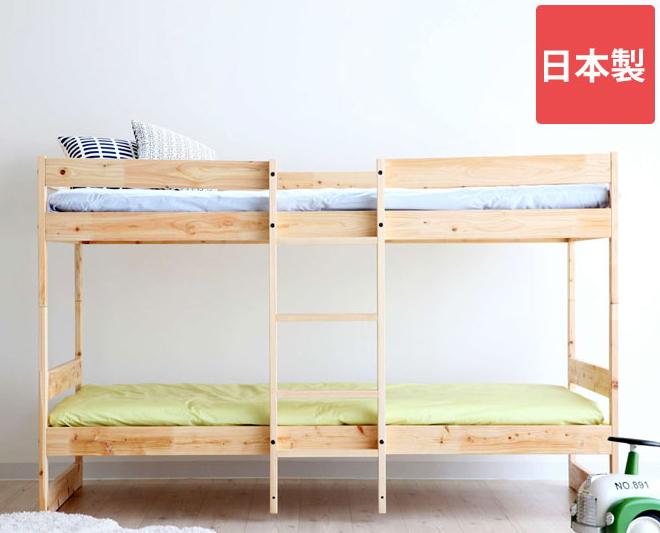 ひのき二段ベッド すのこベッド 木製 ナチュラル NH01B-HKN 国産 シングルベッド 北欧風2段ベッド 広島県 府中家具 日本製 【代引不可】 送料無料 一人暮らし 1人暮らし 新生活 シングル シングルベッド シングルベット シングルサイズ