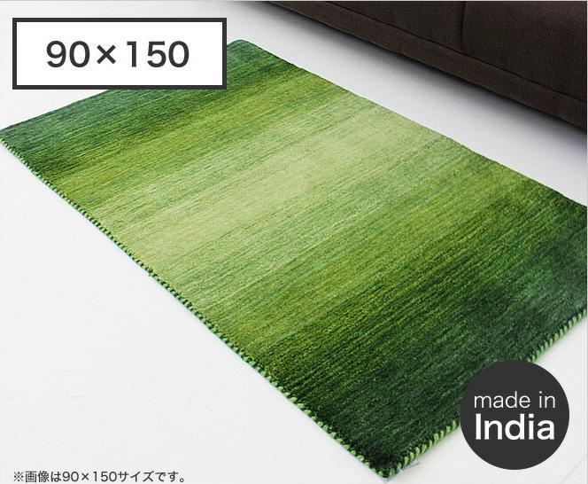 ラグ カーペット インド製 グラデーションラグ マット 90×150cm ウール100% 手織り敷物 ウールラグ ラグマット マット ラグ ハンドルームラグ 厚手 ギャベ 絨毯 じゅうたん リビング ソファ 子供部屋 新生活 引越し 新居 新築祝い