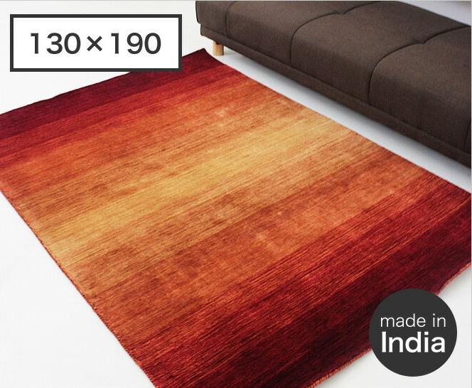 ラグ カーペット インド製 グラデーションラグ マット 130×190cm ウール100% 手織り敷物 ウールラグ ラグマット マット ラグ ハンドルームラグ 厚手 ギャベ 絨毯 じゅうたん リビング ソファ 子供部屋 新生活 引越し 新居 新築祝い