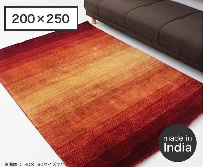 ラグ カーペット インド製 グラデーションラグ マット 200×250cm ウール100% 手織り敷物 ウールラグ ラグマット マット ラグ ハンドルームラグ 厚手 ギャベ 絨毯 じゅうたん リビング ソファ 子供部屋 新生活 引越し 新居 新築祝い