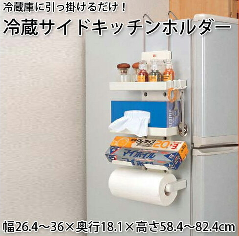 The storage space that spreads out just to drink refrigeration side kitchen  holder 50cm in width! I store a lap or kitchen paper clearly! Kitchen ...
