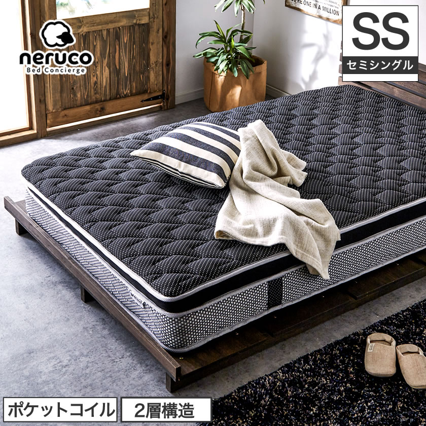 2層構造Doubleポケットコイルマットレス セミシングル 1枚に2層のポケットコイルマット SS ベッドマットレス 優れた体圧分散性 1枚で[ダブルクッションベッド]風 高級ホテルのような贅沢な寝心地を自宅に ポケットコイルマットレス