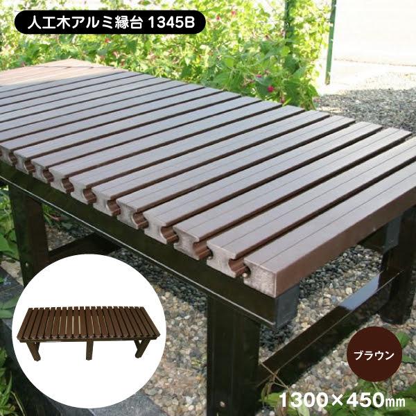 縁台 ウッドデッキ風 ブラウン 人工木材 腐らない高さ調整できるアルミ縁台 幅130cm 奥行き45cm 送料無料 庭 アルミベンチ ガーデンファニチャー ガーデンベンチ 踏み台 ステップ 長椅子 椅子