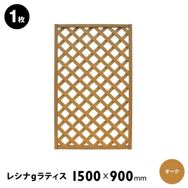 ウッドプララティス 1500×900mm オーク