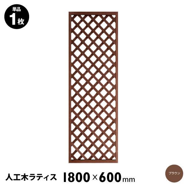 人工木ラティスフェンス1860 1800×600mm ブラウン ラティス 目隠し フェンス 園芸 ガーデニング 人工木 防腐 樹脂