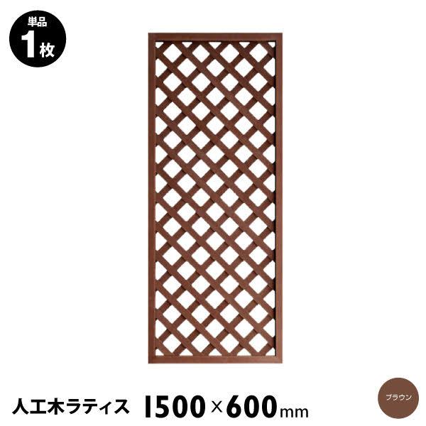 人工木ラティスフェンス1560 1500×600mm ブラウン ラティス 目隠し フェンス 園芸 ガーデニング 人工木 防腐 樹脂