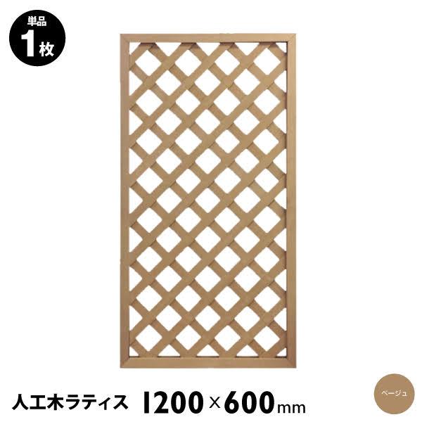 人工木ラティスフェンス1260 1200×600mm ベージュ ラティス 目隠し フェンス 園芸 ガーデニング 人工木 防腐 樹脂