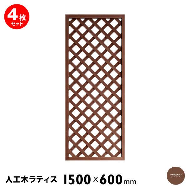 人工木ラティスフェンス1560 1500×600mm 4枚セット ブラウン ラティス 目隠し フェンス 園芸 ガーデニング 人工木 防腐 樹脂