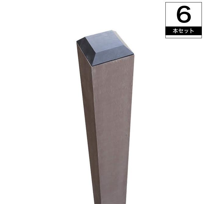 人工木60角ポスト1200 ダークブラウン 6本セット