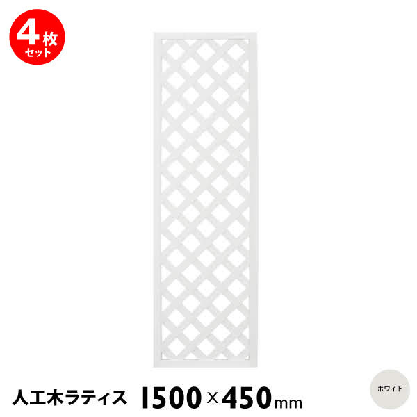 人工木ラティスフェンス1545 1500×450mm 4枚セット ホワイト ラティス 目隠し フェンス 園芸 ガーデニング 人工木 防腐 樹脂