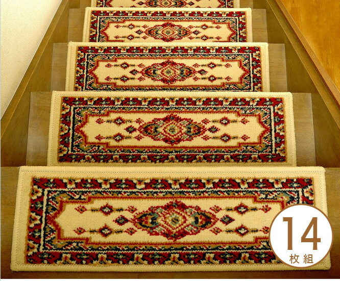 階段マット 14枚組 ベージュ ペルシャン柄階段マット エジプト製 階段マット おしゃれ 階段カーペット ステップラグ ステップマット 絨毯 じゅうたん