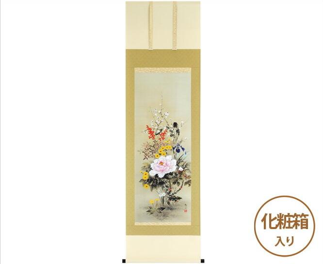 掛け軸 尺五立 国産 掛軸 「四季花」 石田静山筆 化粧箱入り 掛け軸 掛軸