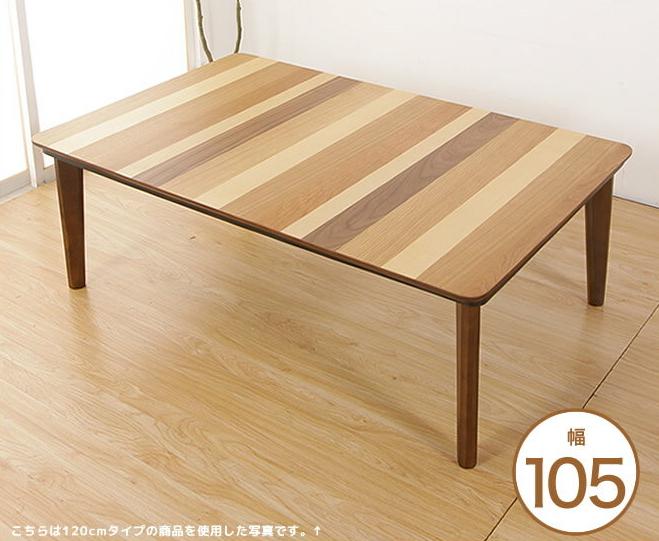 こたつテーブル 105 木製 冬はこたつ、春夏秋はテーブル 一年中活躍。チェリー・アッシュ・メープル・オーク・ウォールナット・マホガニー 突板 北欧風 モダン 家具調こたつ 長方形 木製コタツ こたつ布団別売 Rectangle table