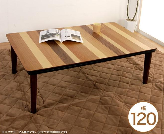 こたつテーブル 120 木製 冬はこたつ、オフシーズンはテーブル 一年中活躍 チェリー・アッシュ・メープル・オーク・ウォールナット・マホガニー 突板 北欧風 モダン 家具調こたつ 長方形 木製 コタツ こたつ布団別売