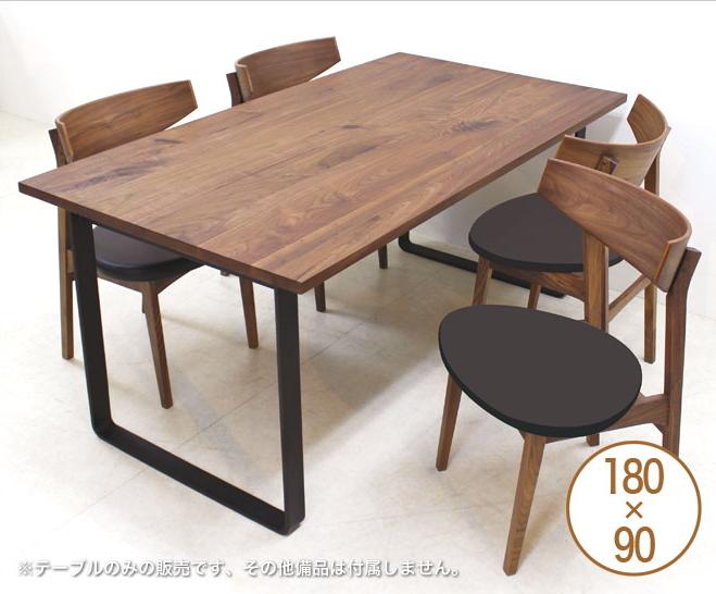 テーブル ダイニングテーブル 180×90cm ウォールナット ロの字脚 アイアン 天然木 センターテーブル ダークブラウン シンプル モダン 北欧