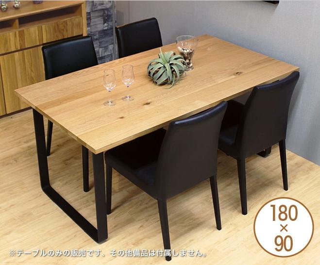 テーブル ダイニングテーブル 180×90cm オーク ロの字脚 アイアン 天然木 センターテーブル ナチュラル シンプル モダン 北欧