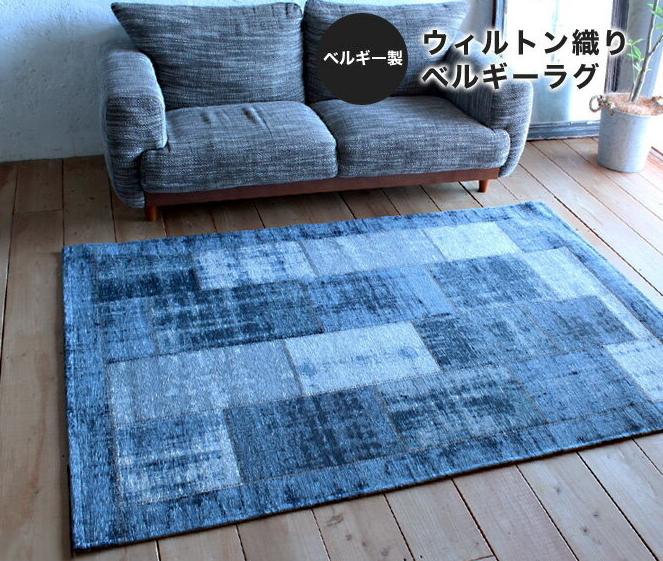 ラグ カーペット ミルドナ 140×200cm ブルー ベルギー製 ゴブラン織 高級 絨毯 厚手 【送料無料】【代引不可】