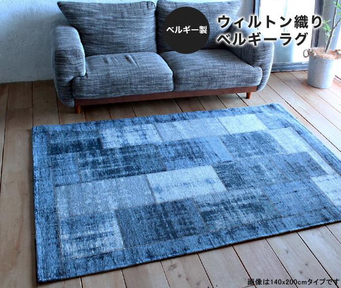 ラグ カーペット ミルドナ 200×250cm ブルー ベルギー製 ゴブラン織 高級 絨毯 厚手 【送料無料】【代引不可】