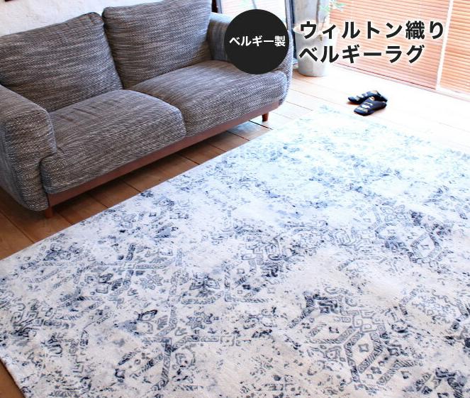 ラグ カーペット オウマ 160×230cm グレー ベルギー製 ウィルトン織 高級 絨毯 厚手 【送料無料】【代引不可】