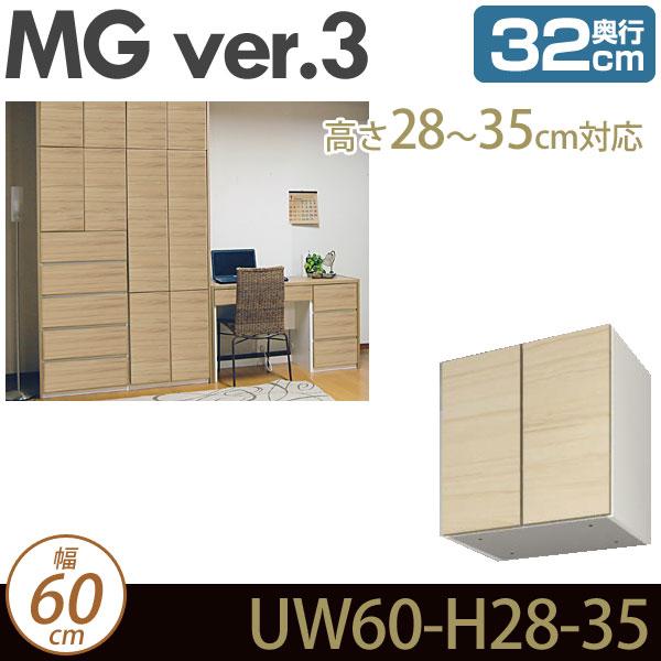 壁面収納 キャビネット リビング 【 MG3 】 上置き 幅60cm 高さ28-35cm 奥行32cm ウォールラック D32 UW60-H28-35 MGver.3 【代引不可】【受注生産品】