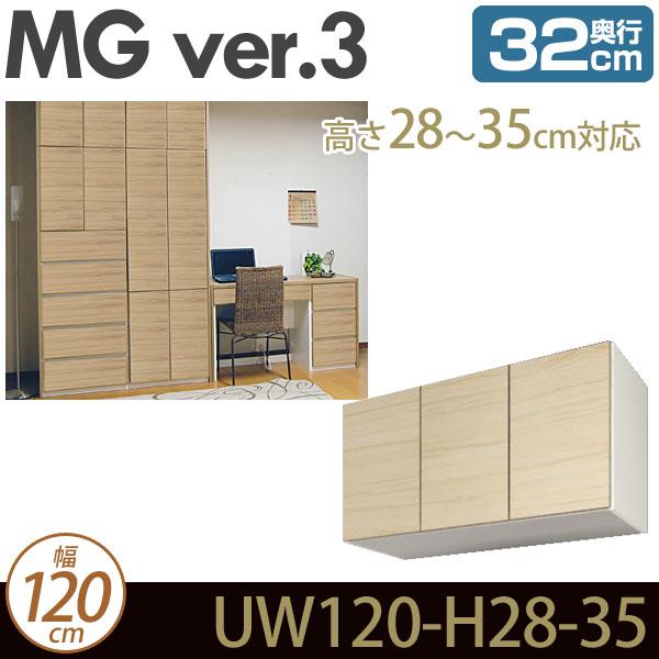 壁面収納 キャビネット リビング 【 MG3 】 上置き 幅120cm 高さ28-35cm 奥行32cm ウォールラック D32 UW120-H28-35 MGver.3 【代引不可】【受注生産品】