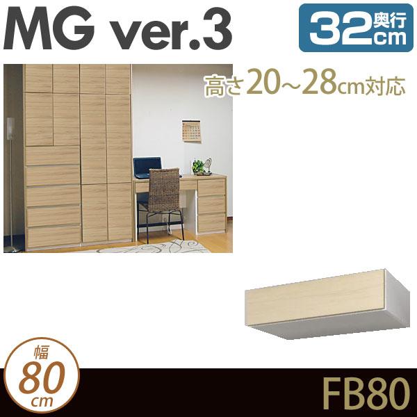 壁面収納 キャビネット リビング 【 MG3 】 フィラーBOX 上置き 幅80cm 高さ20-28cm 奥行32cm ウォールラック D32 FB80 MGver.3 【代引不可】【受注生産品】
