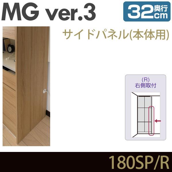 壁面収納 キャビネット リビング 【 MG3 】 サイドパネル 本体用 (右側取付) 奥行32cm 化粧板 ウォールラック D32 180SP/R MGver.3 【代引不可】【受注生産品】
